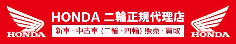HONDA 二輪正規代理店 新車・中古車(二輪・四輪)の販売・買取